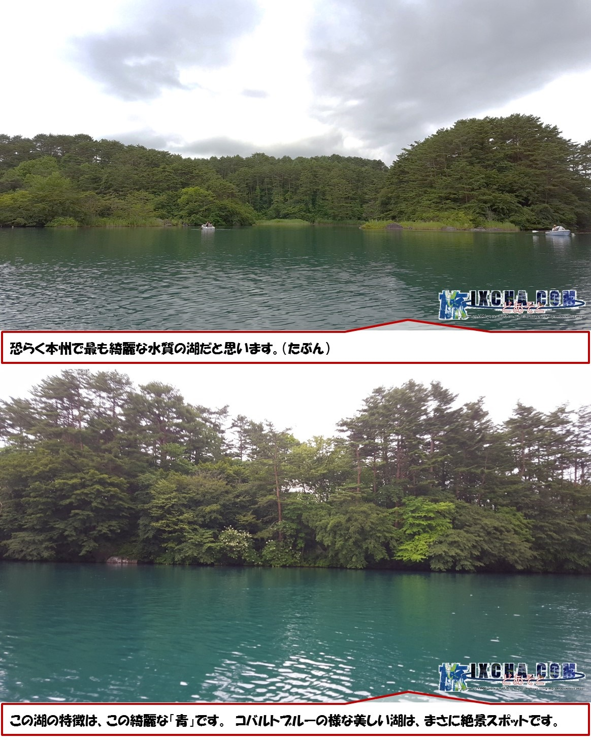 恐らく本州で最も綺麗な水質の湖だと思います。(たぶん) この湖の特徴は、この綺麗な「青」です。 コバルトブルーの様な美しい湖は、まさに絶景スポットです。