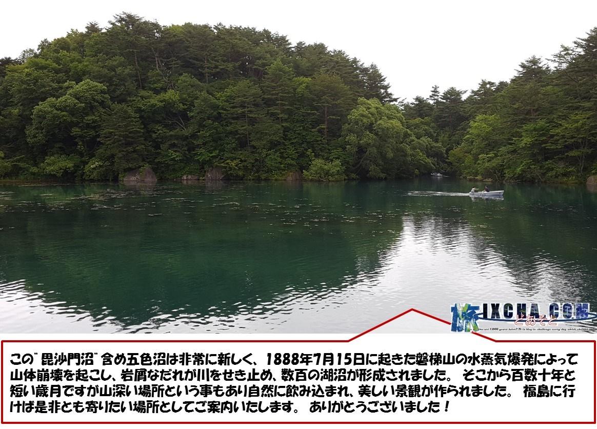 """この""""毘沙門沼""""含め五色沼は非常に新しく、 1888年7月15日に起きた磐梯山の水蒸気爆発によって山体崩壊を起こし、岩屑なだれが川をせき止め、数百の湖沼が形成されました。 そこから百数十年と短い歳月ですが山深い場所という事もあり自然に飲み込まれ、美しい景観が作られました。 福島に行けば是非とも寄りたい場所としてご案内いたします。 ありがとうございました!"""