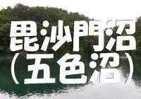 死ぬまでに観たい福島県の絶景スポット『毘沙門沼(五色沼)』へ潜入調査!