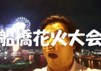 """写真で観る、船橋の""""船橋港親水公園花火大会""""の穴場スポットへの行き方"""