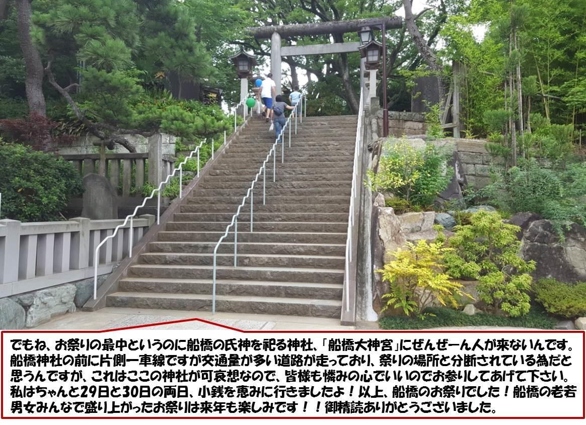 でもね、お祭りの最中というのに船橋の氏神を祀る神社、「船橋大神宮」にぜんぜーん人が来ないんです。 船橋神社の前に片側一車線ですが交通量が多い道路が走っており、祭りの場所と分断されている為だと思うんですが、これはここの神社が可哀想なので、皆様も憐みの心でいいのでお参りしてあげて下さい。 私はちゃんと29日と30日の両日、小銭を恵みに行きましたよ!以上、船橋のお祭りでした!船橋の老若男女みんなで盛り上がったお祭りは来年も楽しみです!!御精読ありがとうございました。