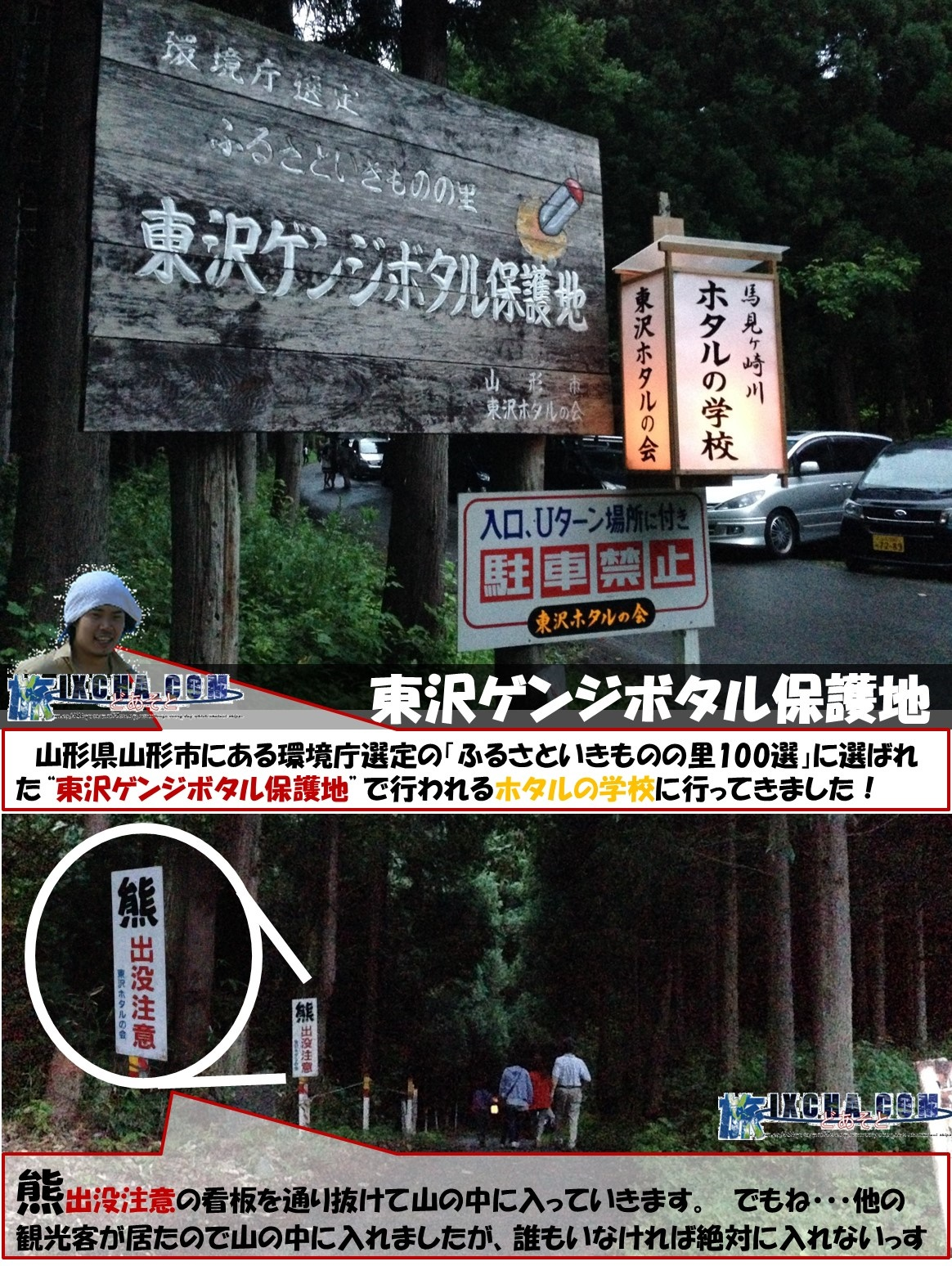 """東沢ゲンジボタル保護地 山形県山形市にある環境庁選定の「ふるさといきものの里100選」に選ばれた""""東沢ゲンジボタル保護地""""で行われるホタルの学校に行ってきました!熊出没注意の看板を通り抜けて山の中に入っていきます。 でもね・・・他の観光客が居たので山の中に入れましたが、誰もいなければ絶対に入れないっす"""