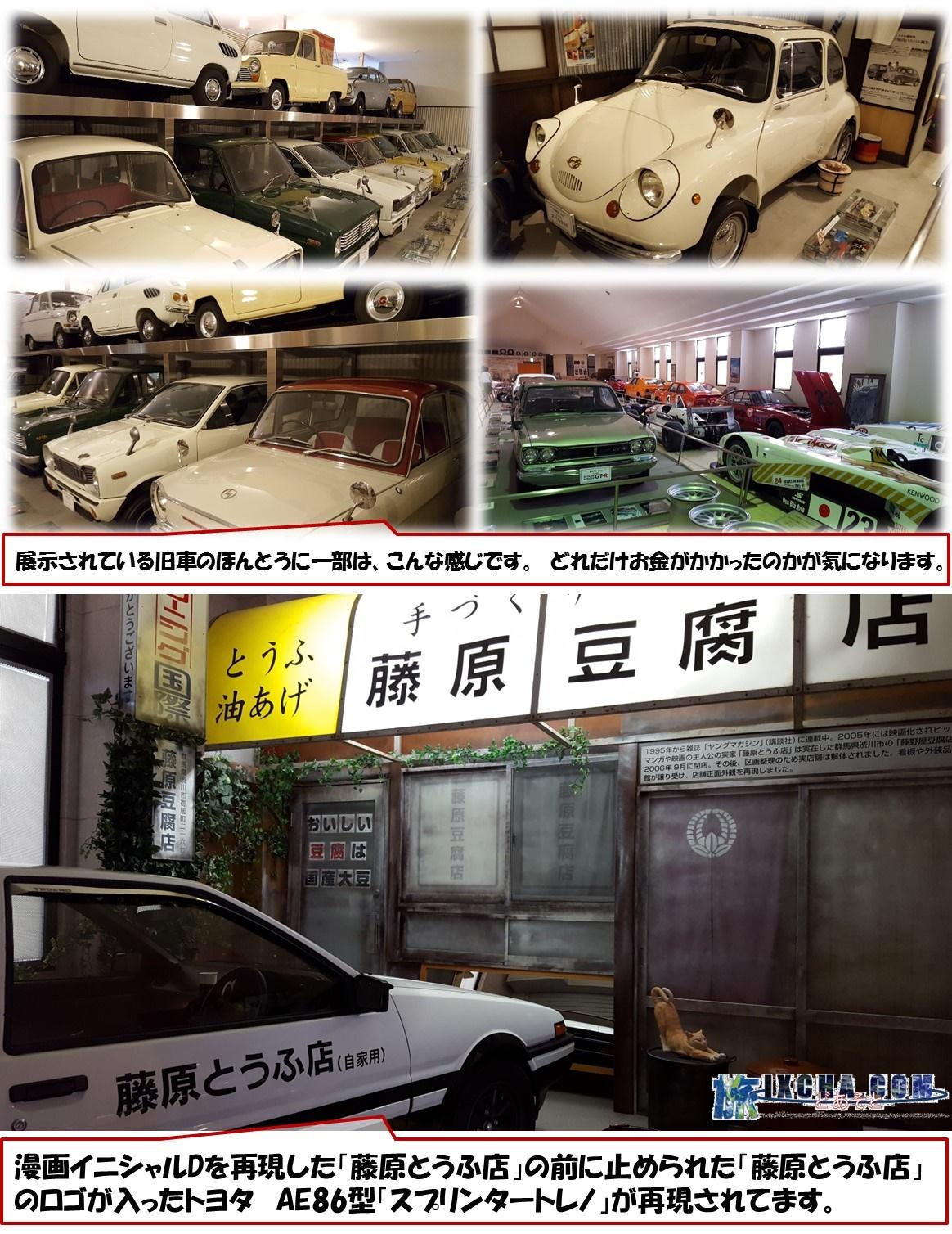 展示されている旧車のほんとうに一部は、こんな感じです。 どれだけお金がかかったのかが気になります。 漫画イニシャルDを再現した「藤原とうふ店」の前に止められた「藤原とうふ店」のロゴが入ったトヨタ AE86型「スプリンタートレノ」が再現されてます。
