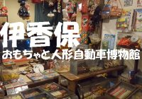 """伊香保温泉観光に行ったらなら、絶対に行きたい""""おもちゃと人形自動車博物館""""まとめ"""