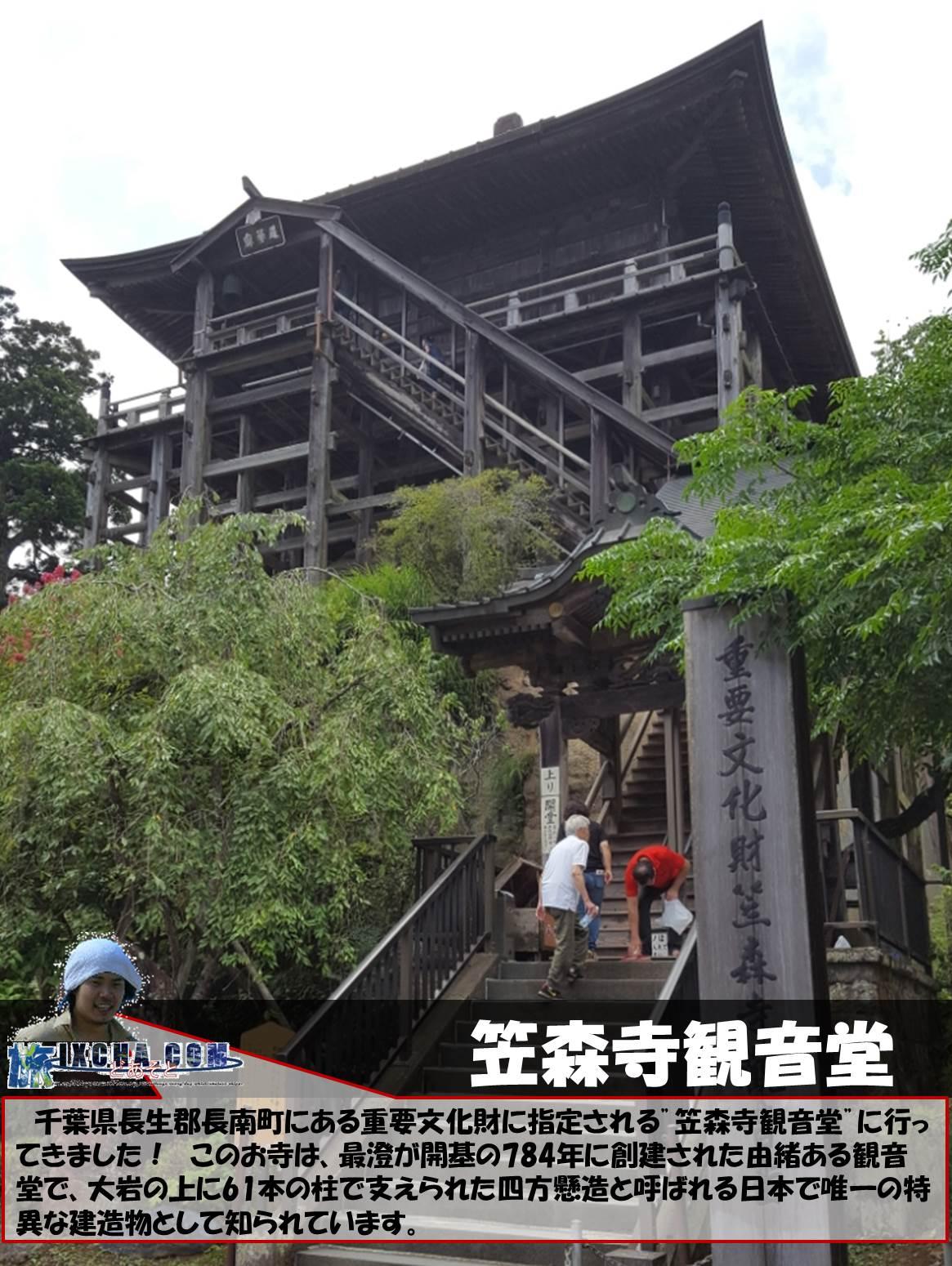 """笠森寺観音堂  千葉県長生郡長南町にある重要文化財に指定される""""笠森寺観音堂""""に行ってきました! このお寺は、最澄が開基の784年に創建された由緒ある観音堂で、大岩の上に61本の柱で支えられた四方懸造と呼ばれる日本で唯一の特異な建造物として知られています。"""