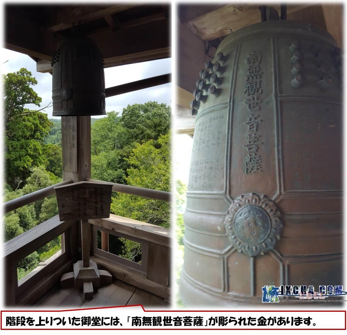 階段を上りついた御堂には、「南無観世音菩薩」が彫られた金があります。