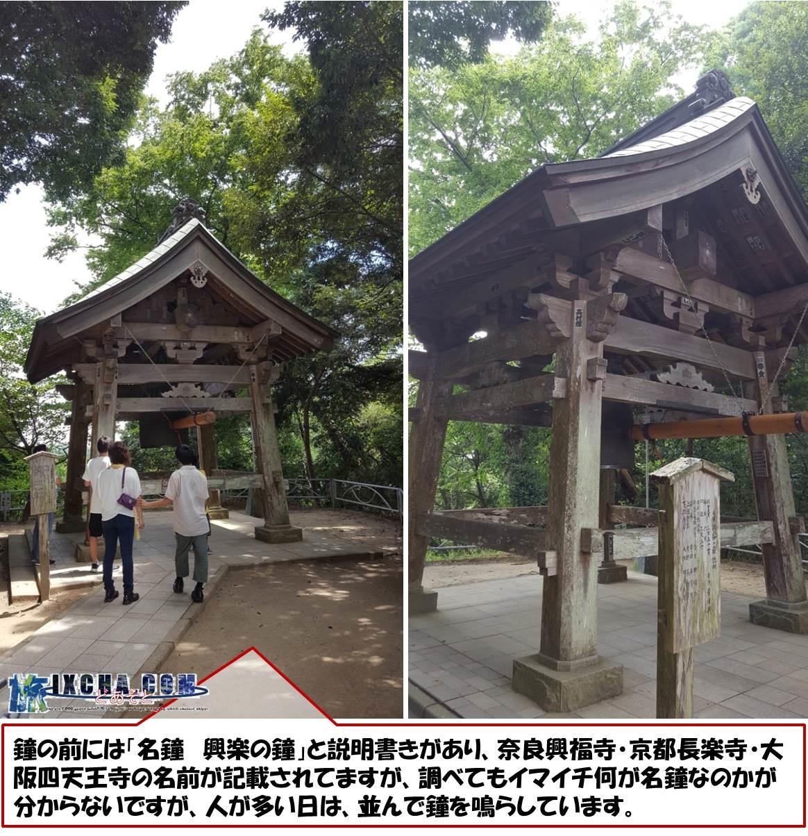 鐘の前には「名鐘 興楽の鐘」と説明書きがあり、奈良興福寺・京都長楽寺・大阪四天王寺の名前が記載されてますが、調べてもイマイチ何が名鐘なのかが分からないですが、人が多い日は、並んで鐘を鳴らしています。