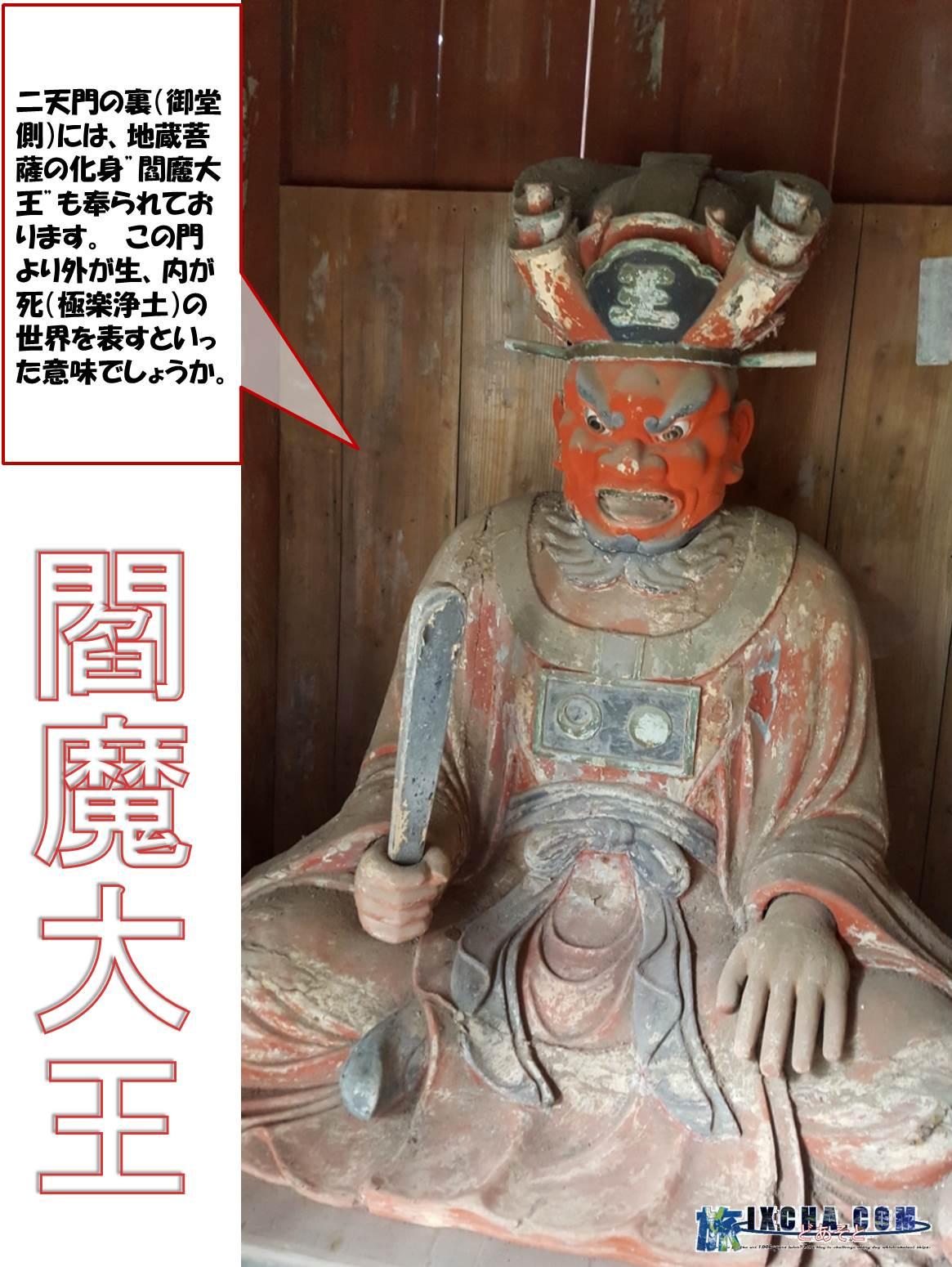 """二天門の裏(御堂側)には、地蔵菩薩の化身""""閻魔大王""""も奉られております。 この門より外が生、内が死(極楽浄土)の世界を表すといった意味でしょうか。 閻魔大王"""
