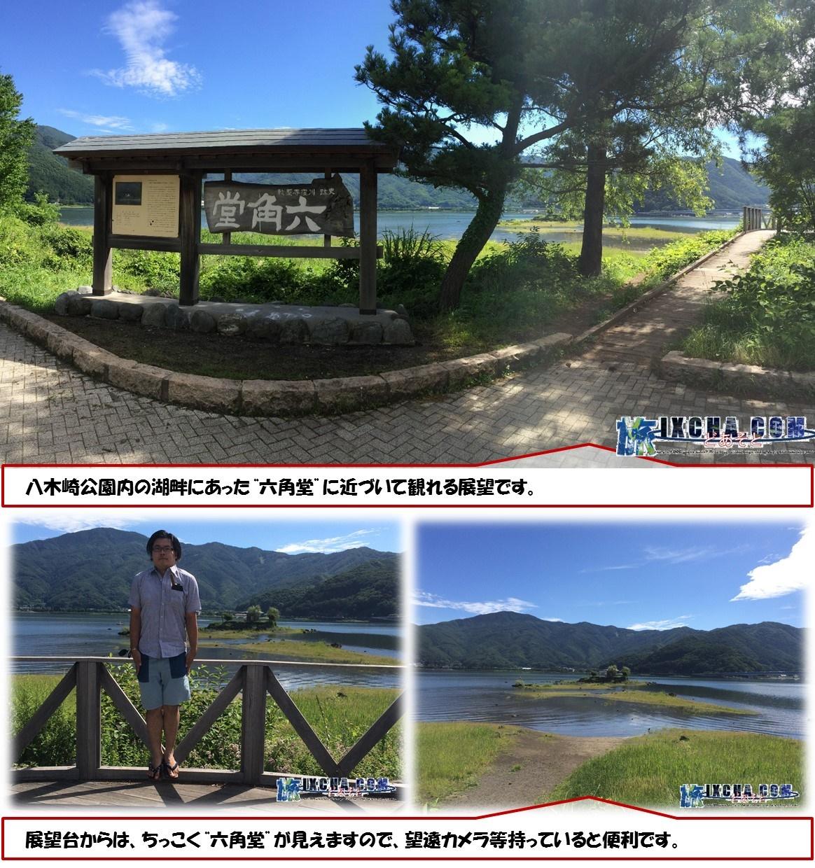 """八木崎公園内の湖畔にあった""""六角堂""""に近づいて観れる展望です。 展望台からは、ちっこく""""六角堂""""が見えますので、望遠カメラ等持っていると便利です。"""