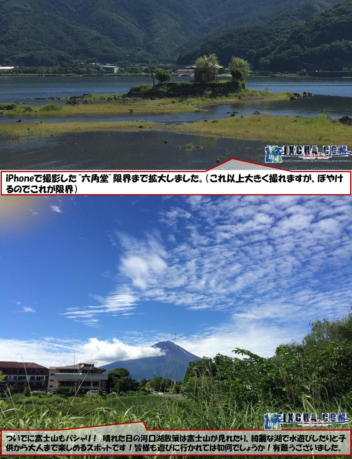 """iPhoneで撮影した""""六角堂""""限界まで拡大しました。(これ以上大きく撮れますが、ぼやけるのでこれが限界) ついでに富士山もパシャリ! 晴れた日の河口湖散策は富士山が見れたり、綺麗な湖で水遊びしたりと子供から大人まで楽しめるスポットです!皆様も遊びに行かれては如何でしょうか!有難うございました。"""