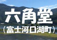 """写真10枚で観る河口湖に浮かぶ不思議な御堂、""""六角堂""""への行き方"""
