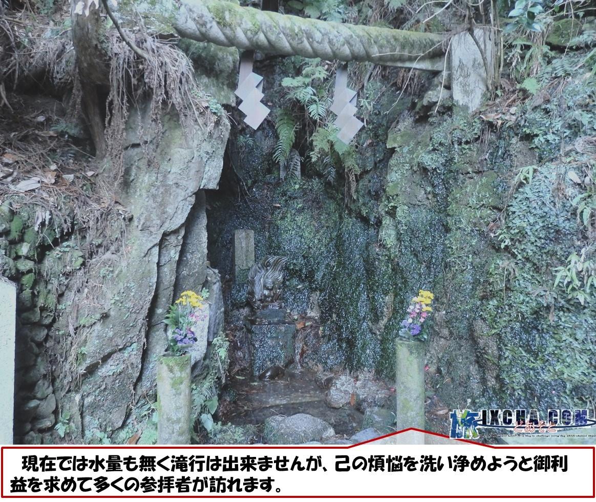 宮本武蔵 修行の滝 1605年(慶長9年)剣豪武蔵が山麓「下り松」にて吉岡清十郎一門数十人と決闘に臨むに当たり、この滝で修行を行い不動尊の右手に持する降魔の利剣の極意を感得した場所です。 敵への憎悪ではなく、己の恐怖、煩悩に打ち克った事を悟りました。