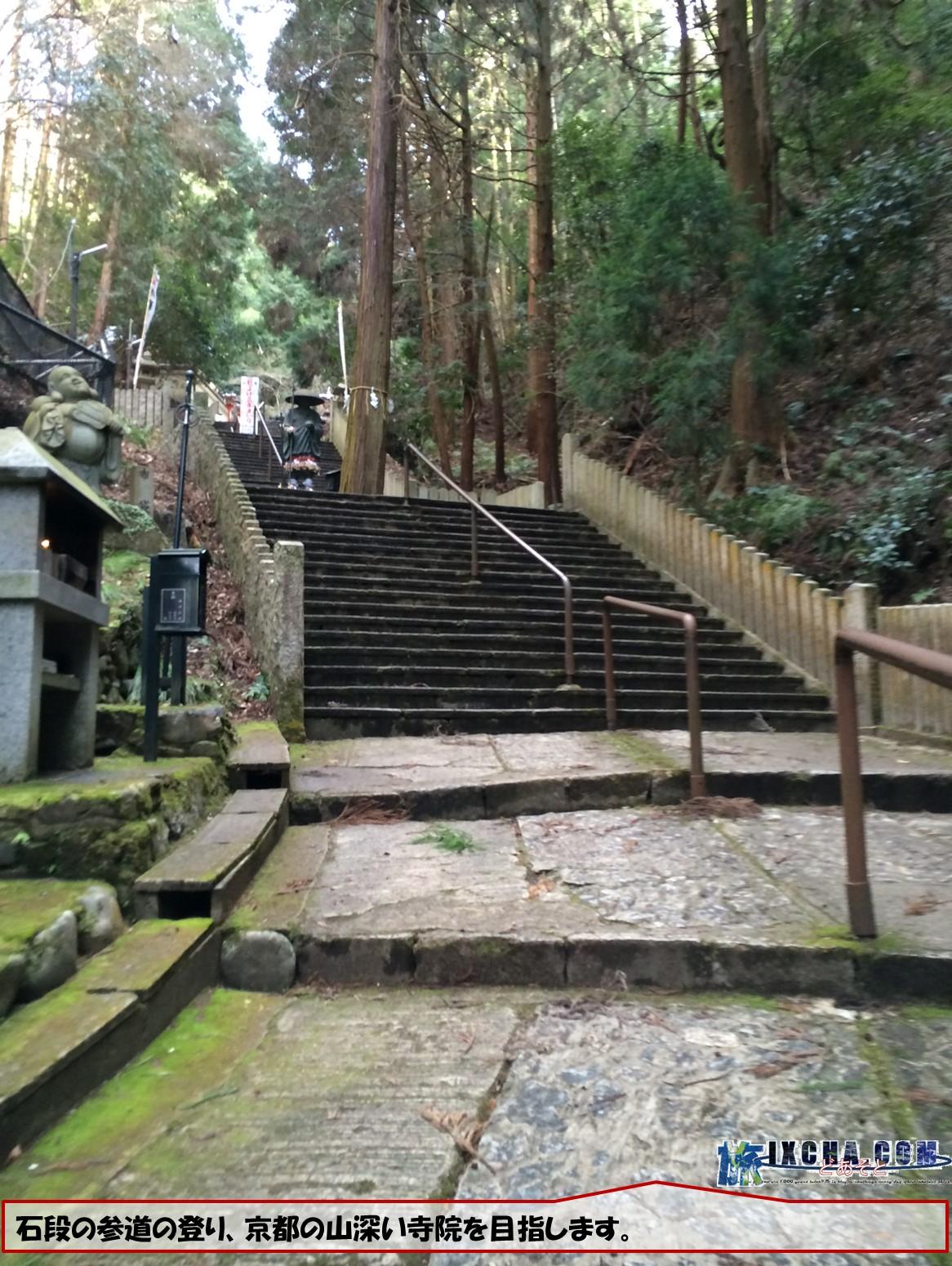 石段の参道の登り、京都の山深い寺院を目指します。