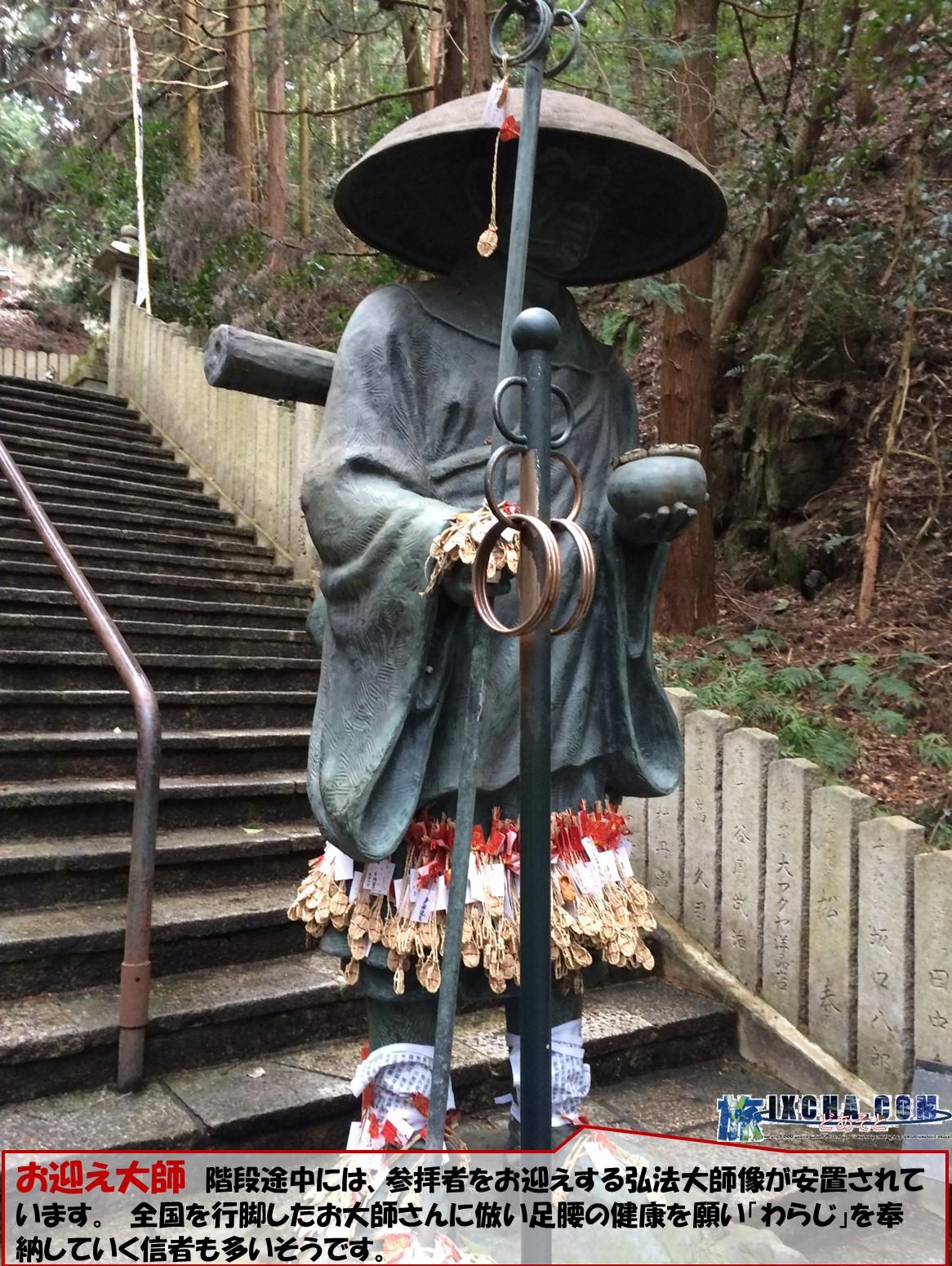 お迎え大師 階段途中には、参拝者をお迎えする弘法大師像が安置されています。 全国を行脚したお大師さんに倣い足腰の健康を願い「わらじ」を奉納していく信者も多いそうです。