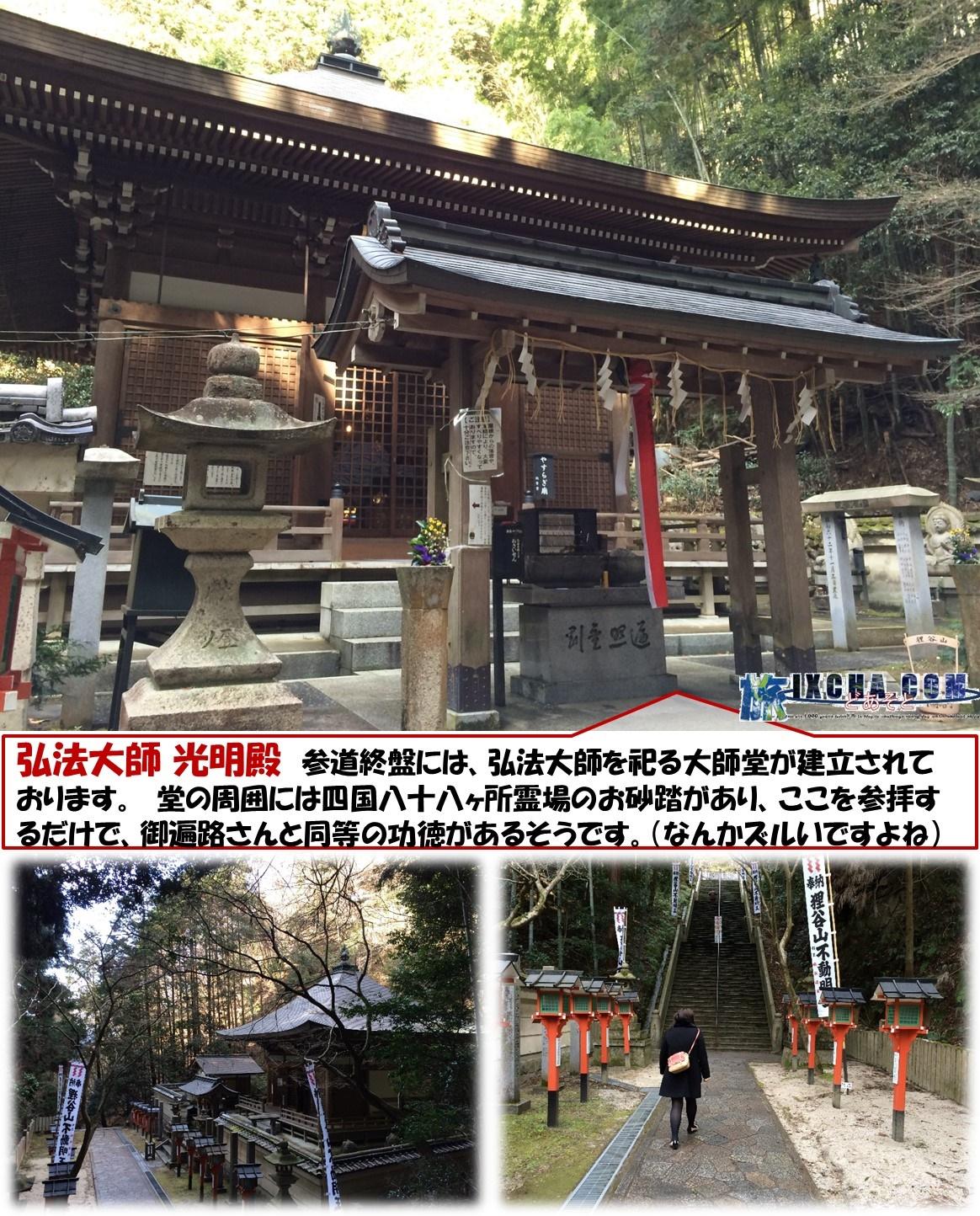 弘法大師 光明殿 参道終盤には、弘法大師を祀る大師堂が建立されております。 堂の周囲には四国八十八ヶ所霊場のお砂踏があり、ここを参拝するだけで、御遍路さんと同等の功徳があるそうです。(なんかズルいですよね)