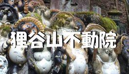 """【写真で観る】京都の心静かに参拝できる穴場スポット""""狸谷山不動院""""への行き方"""