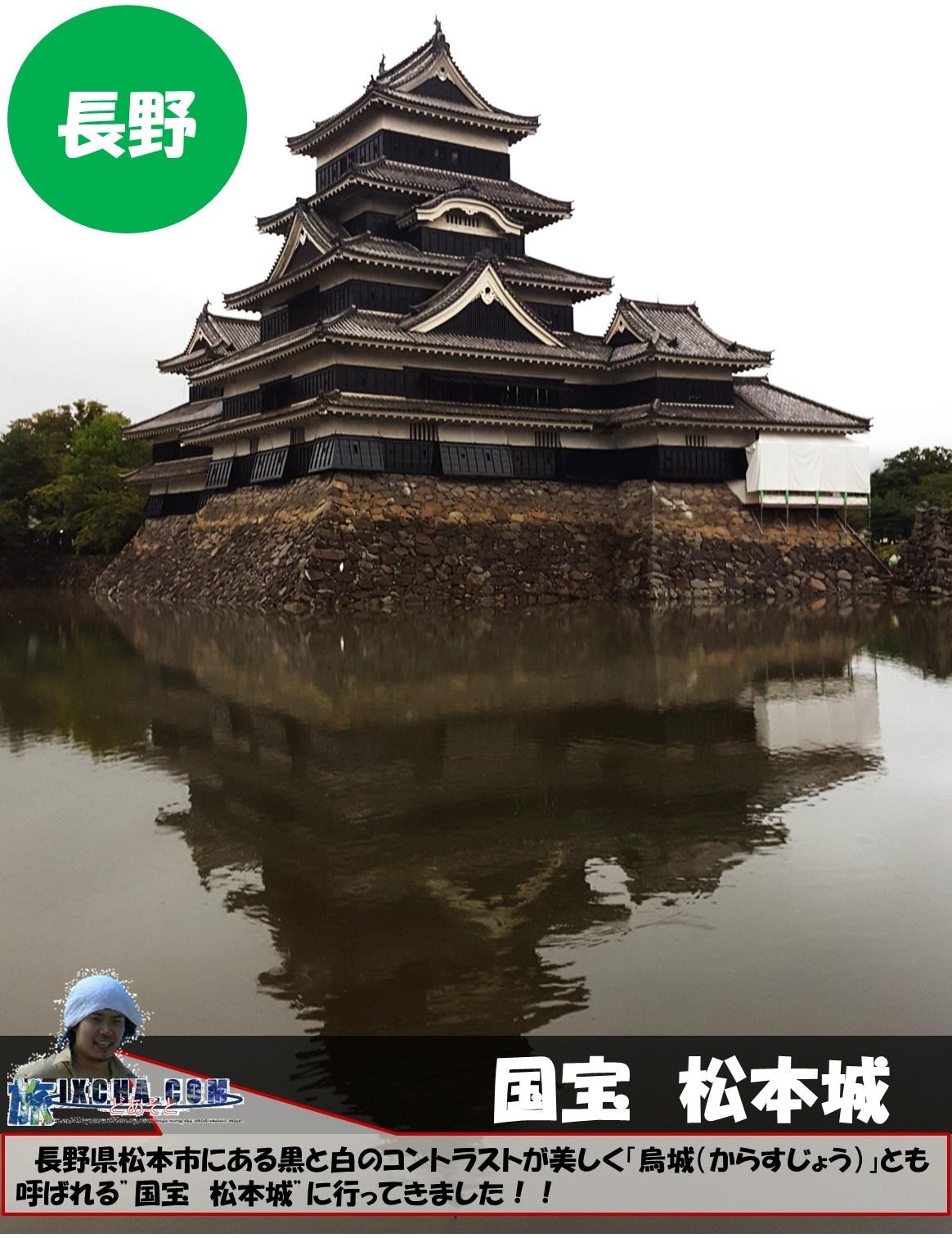 """長野 国宝 松本城 長野県松本市にある黒と白のコントラストが美しく「烏城(からすじょう)」とも呼ばれる""""国宝 松本城""""に行ってきました!!"""