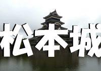 """黒と白のコントラストが日本一美しい烏城こと""""国宝『松本城』に潜入調査!"""