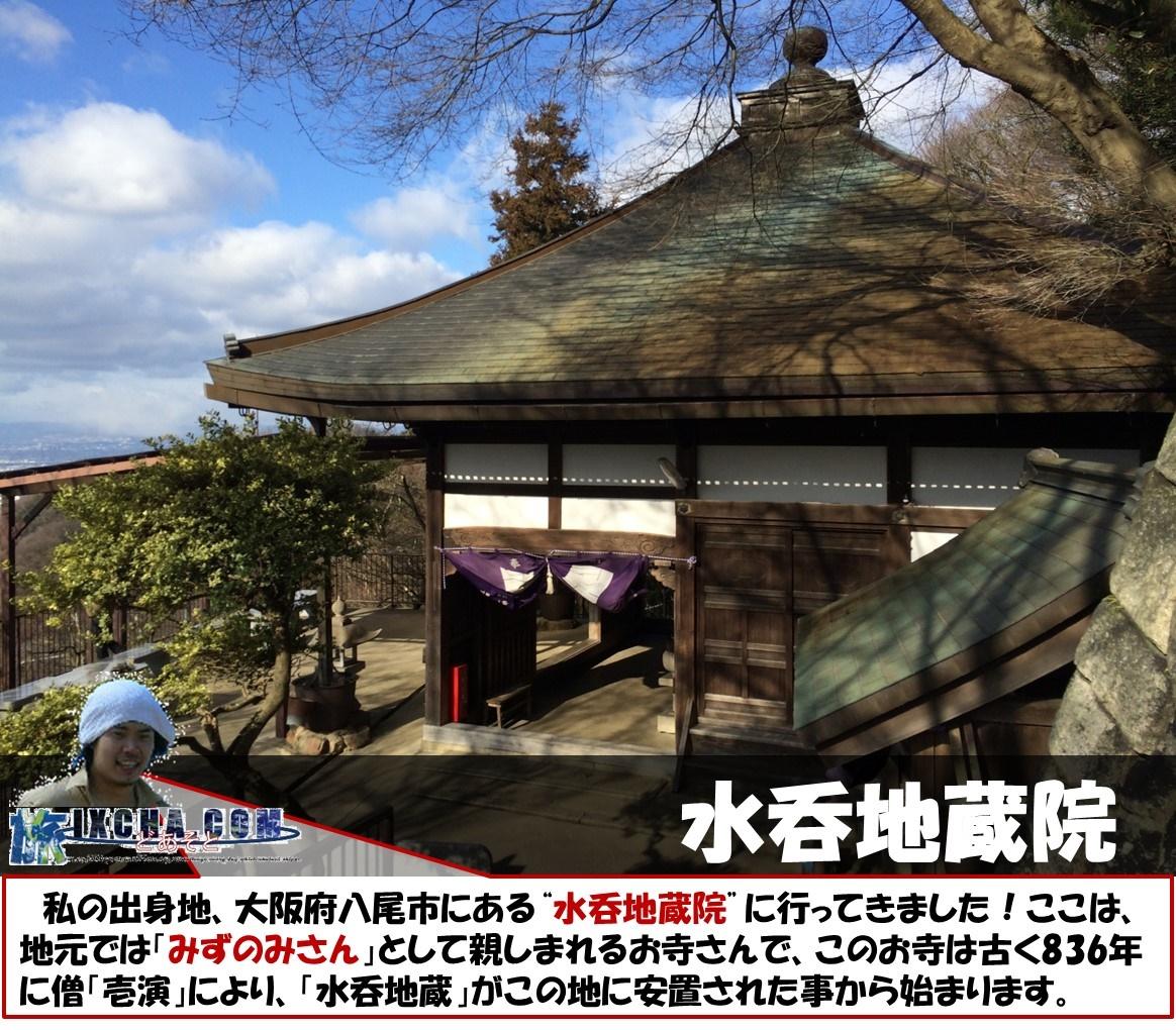 """水呑地蔵院  私の出身地、大阪府八尾市にある""""水呑地蔵院""""に行ってきました!ここは、地元では「みずのみさん」として親しまれるお寺さんで、このお寺は古く836年に僧「壱演」により、「水呑地蔵」がこの地に安置された事から始まります。"""