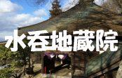 """写真で観る、大阪平野を見渡せる夜景スポットとしても人気の""""水呑地蔵院""""通称:水呑みさんへの行き方"""