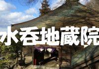 空海が開いたと伝わる八尾市の寺院『水呑地蔵院(水呑みさん)』へ潜入調査!