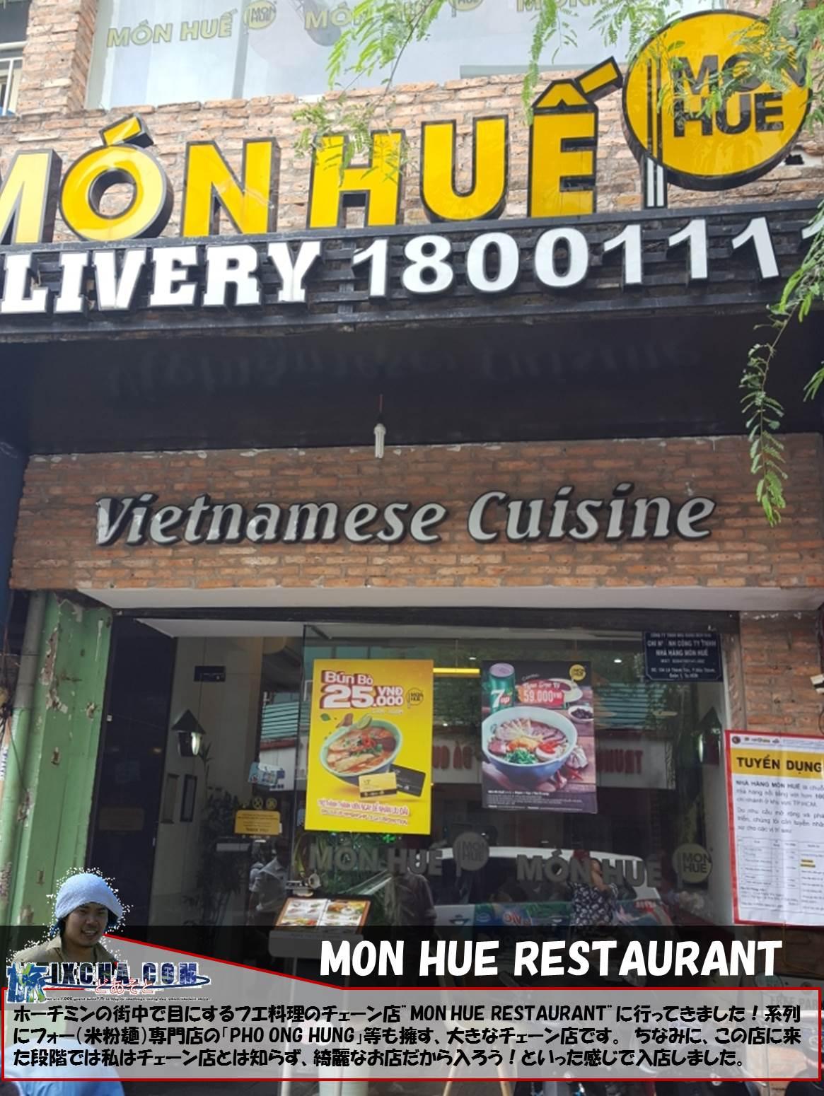 """MON HUE RESTAURANT ホーチミンの街中で目にするフエ料理のチェーン店""""MON HUE RESTAURANT""""に行ってきました!系列にフォー(米粉麺)専門店の「PHO ONG HUNG」等も擁す、大きなチェーン店です。 ちなみに、この店に来た段階では私はチェーン店とは知らず、綺麗なお店だから入ろう!といった感じで入店しました。"""