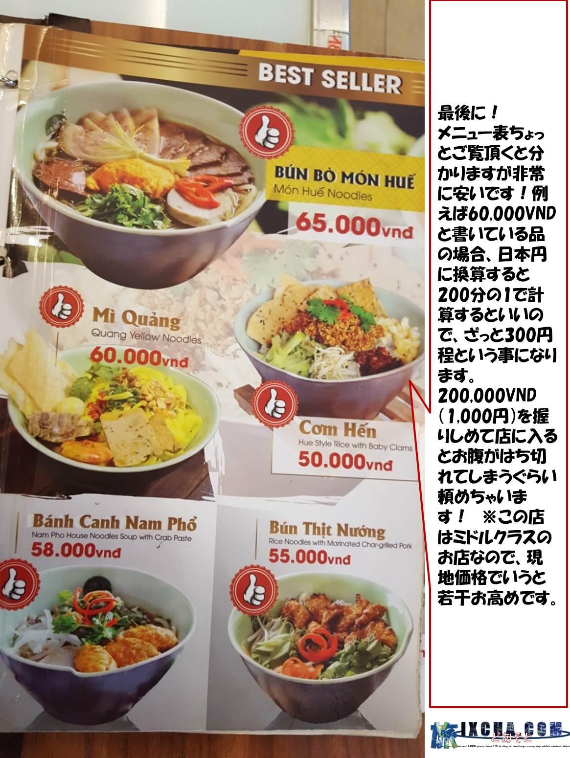 最後に!    メニュー表ちょっとご覧頂くと分かりますが非常に安いです!例えば60,000VNDと書いている品の場合、日本円に換算すると200分の1で計算するといいので、ざっと300円程という事になります。 200,000VND(1,000円)を握りしめて店に入るとお腹がはち切れてしまうぐらい頼めちゃいます! ※この店はミドルクラスのお店なので、現地価格でいうと若干お高めです。
