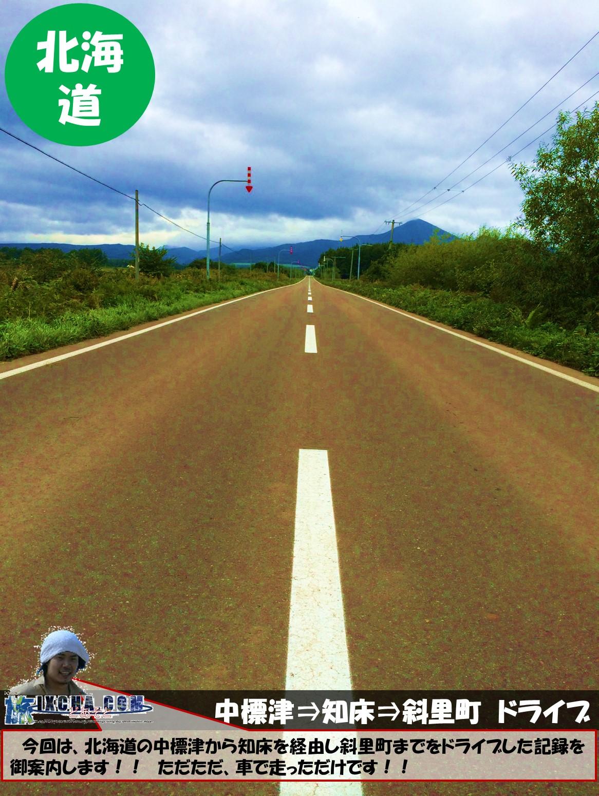 北海道 中標津⇒知床⇒斜里町 ドライブ 今回は、北海道の中標津から知床を経由し斜里町までをドライブした記録を御案内します!! ただただ、車で走っただけです!!