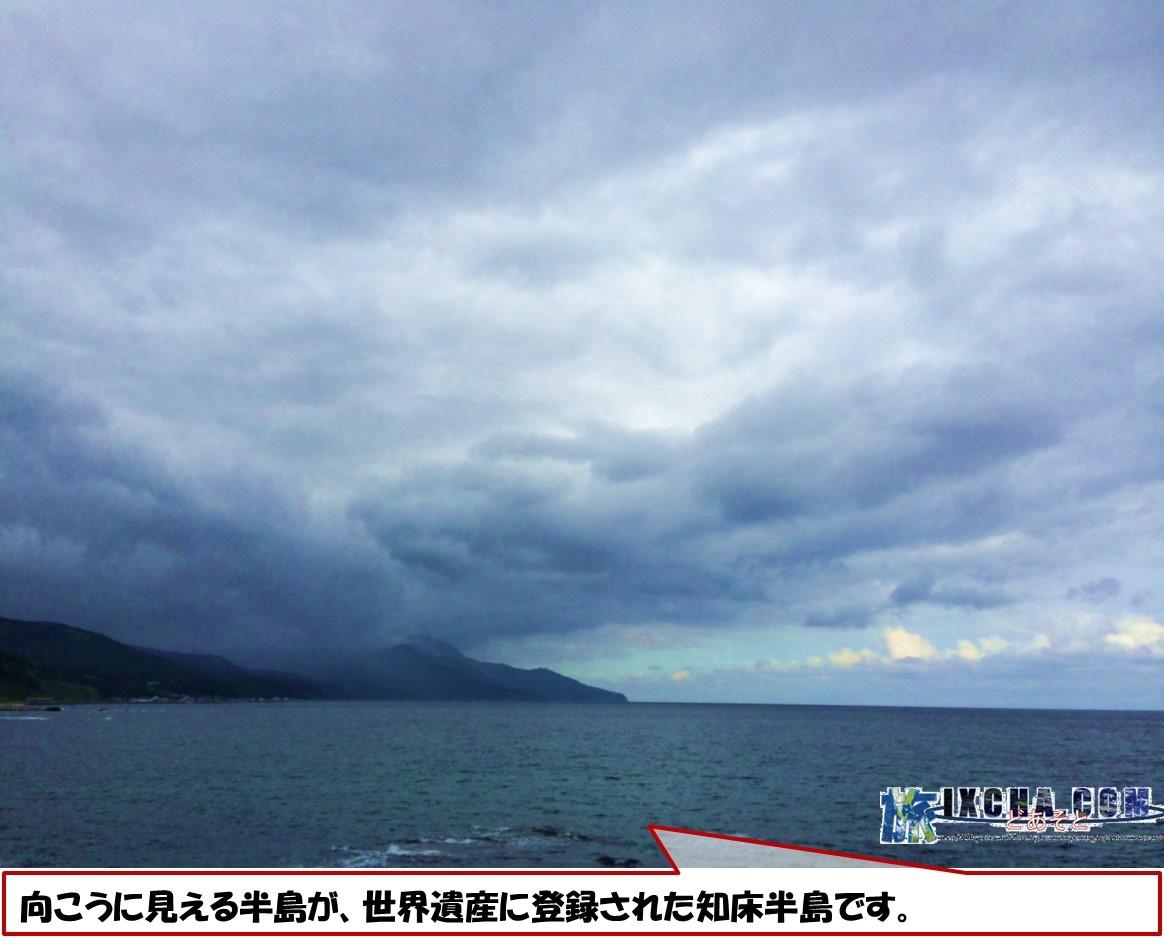 向こうに見える半島が、世界遺産に登録された知床半島です。