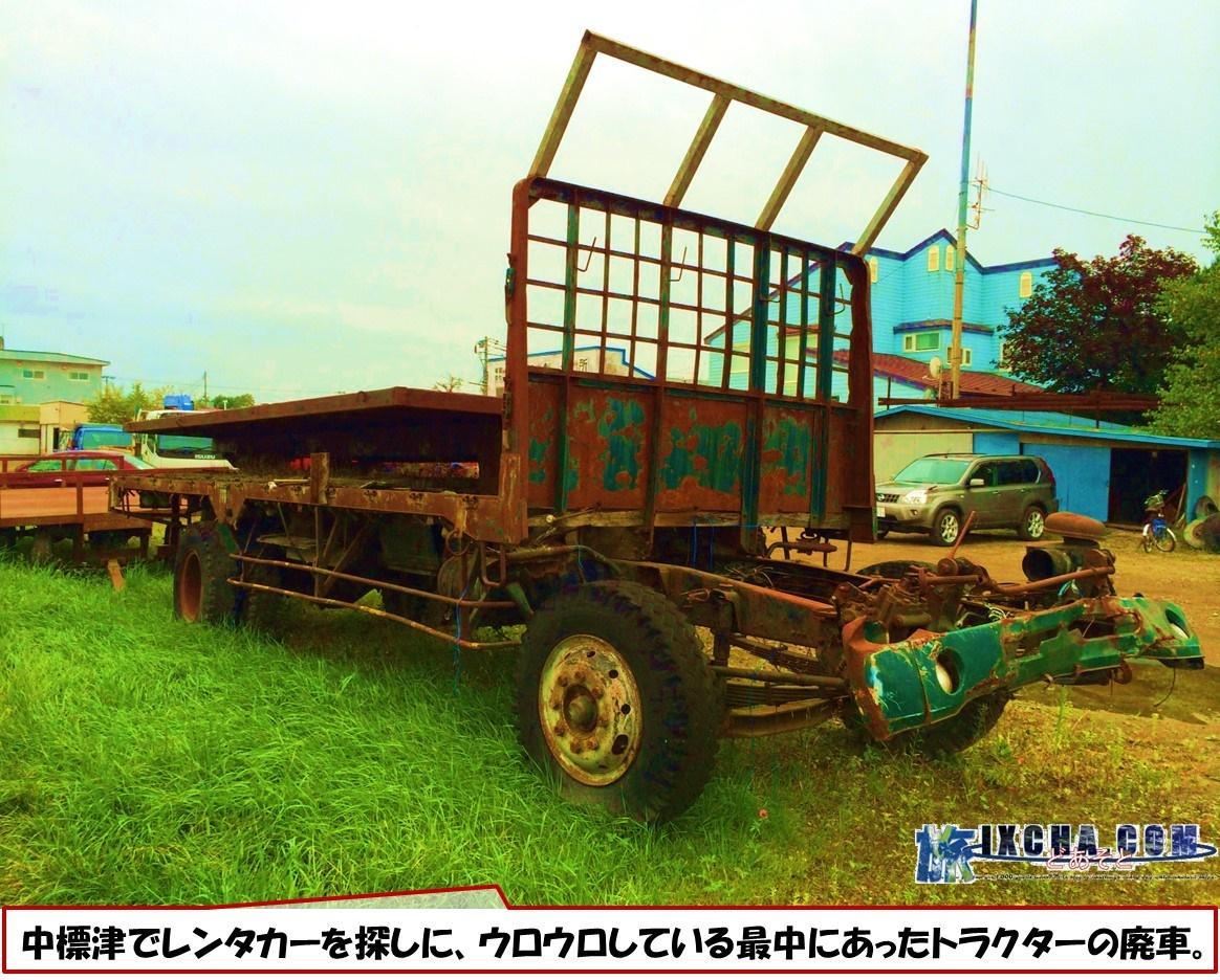 中標津でレンタカーを探しに、ウロウロしている最中にあったトラクターの廃車。