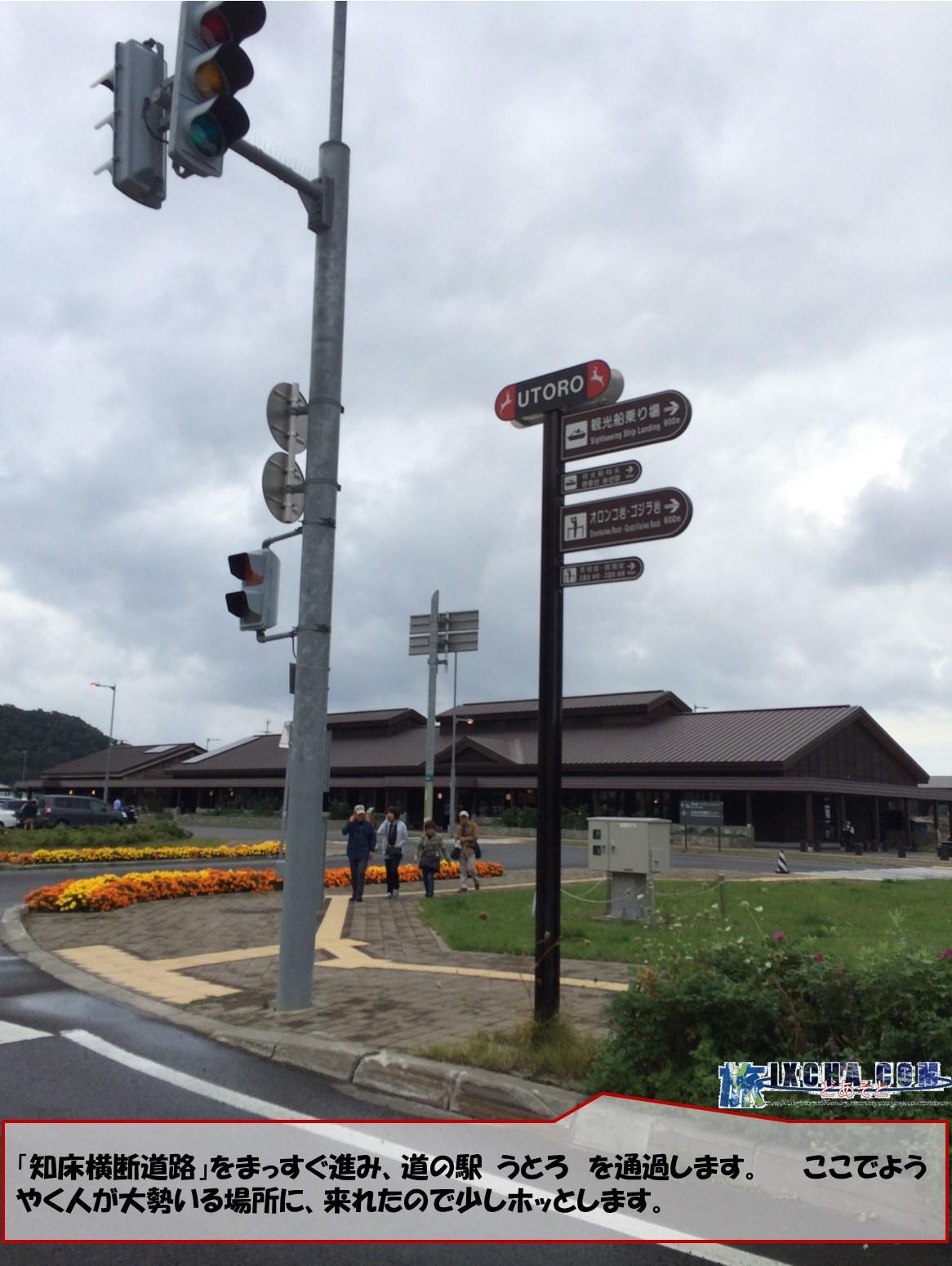 「知床横断道路」をまっすぐ進み、道の駅 うとろ を通過します。  ここでようやく人が大勢いる場所に、来れたので少しホッとします。