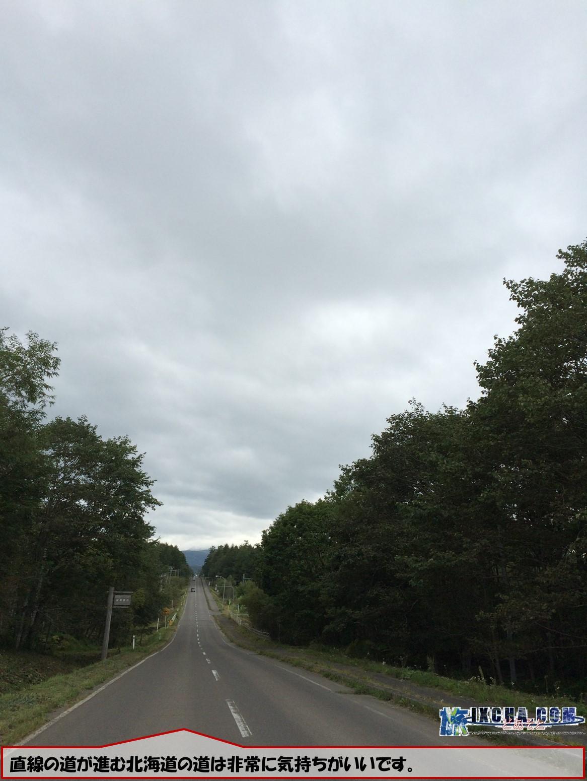 直線の道が進む北海道の道は非常に気持ちがいいです。