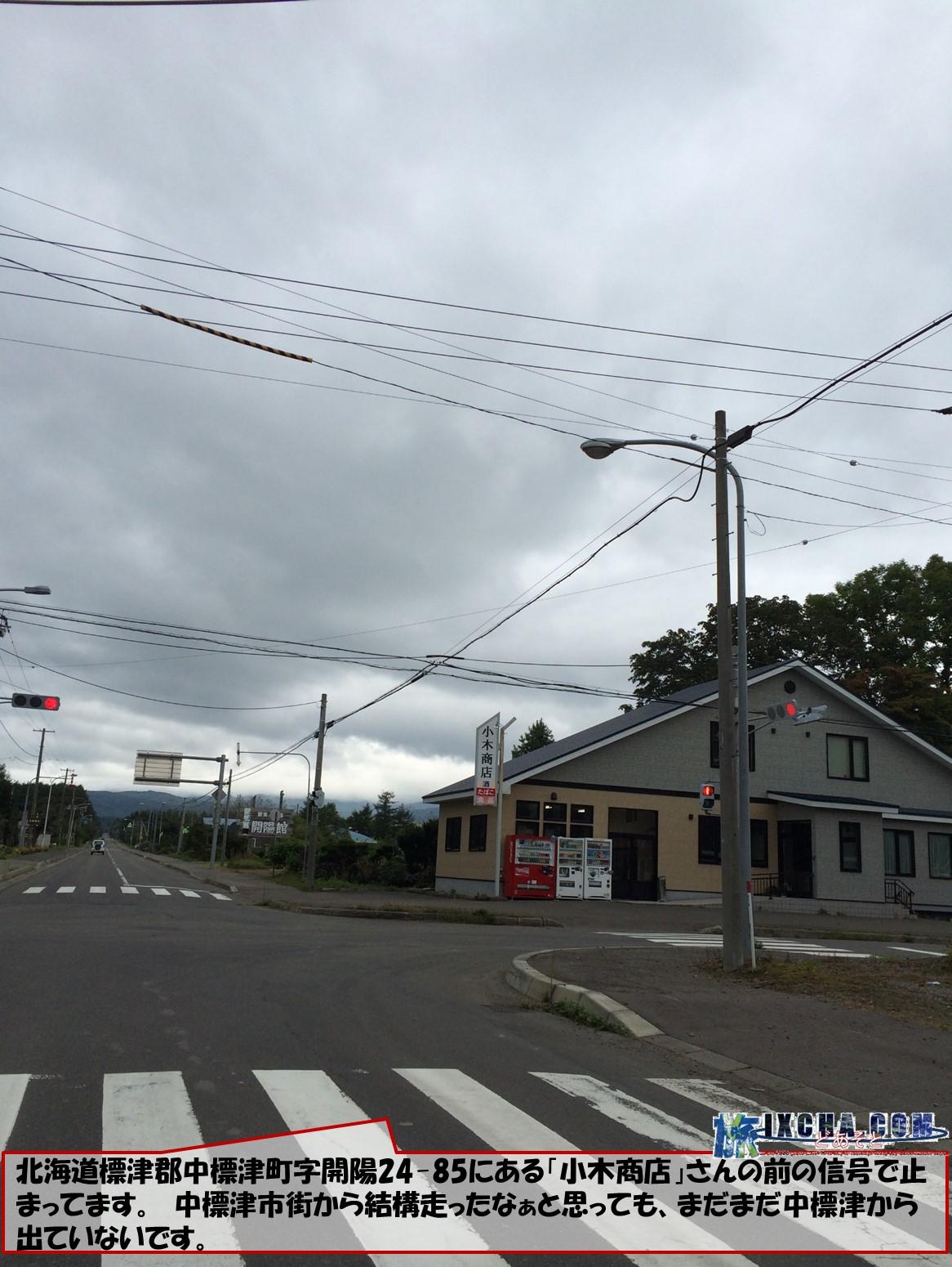 北海道標津郡中標津町字開陽24-85にある「小木商店」さんの前の信号で止まってます。 中標津市街から結構走ったなぁと思っても、まだまだ中標津から出ていないです。