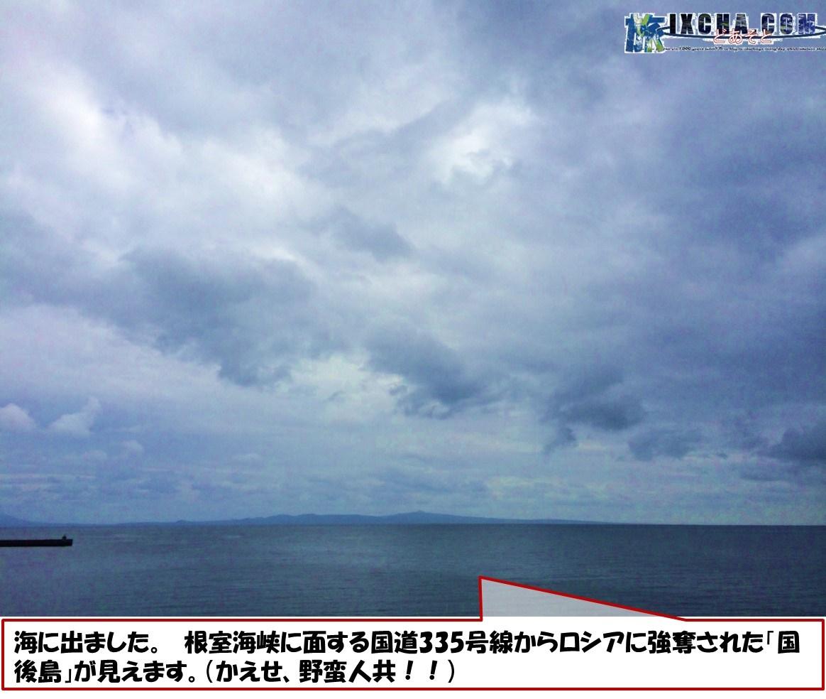 海に出ました。 根室海峡に面する国道335号線からロシアに強奪された「国後島」が見えます。(かえせ、野蛮人共!!)