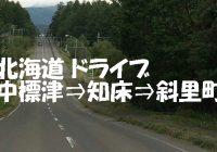 【写真で観る】日本人なら人生で一度はしてみたい北海道ドライブ旅!中標津⇒知床⇒斜里町編 まとめ