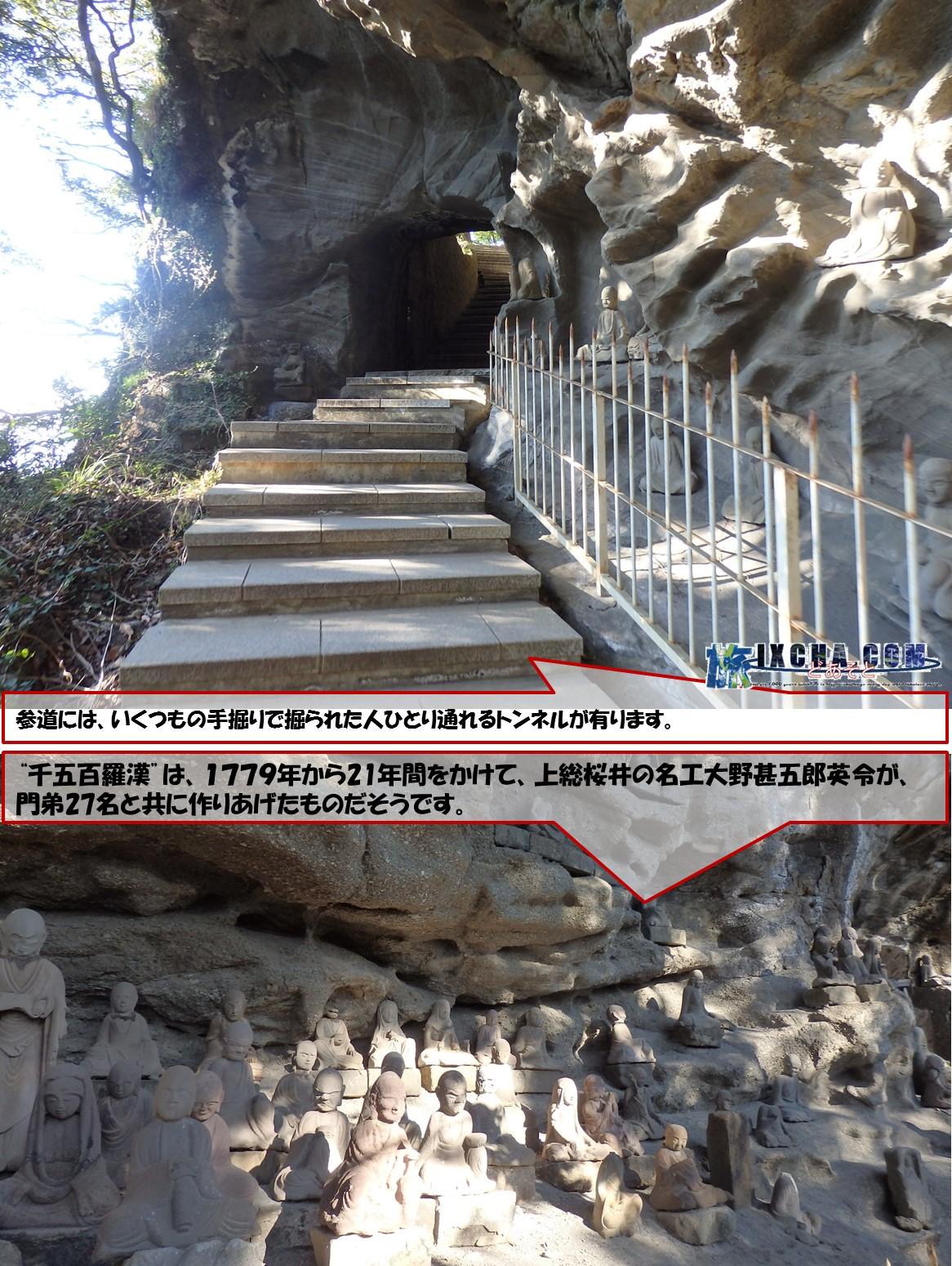 """参道には、いくつもの手掘りで掘られた人ひとり通れるトンネルが有ります。 """"千五百羅漢""""は、1779年から21年間をかけて、上総桜井の名工大野甚五郎英令が、門弟27名と共に作りあげたものだそうです。"""