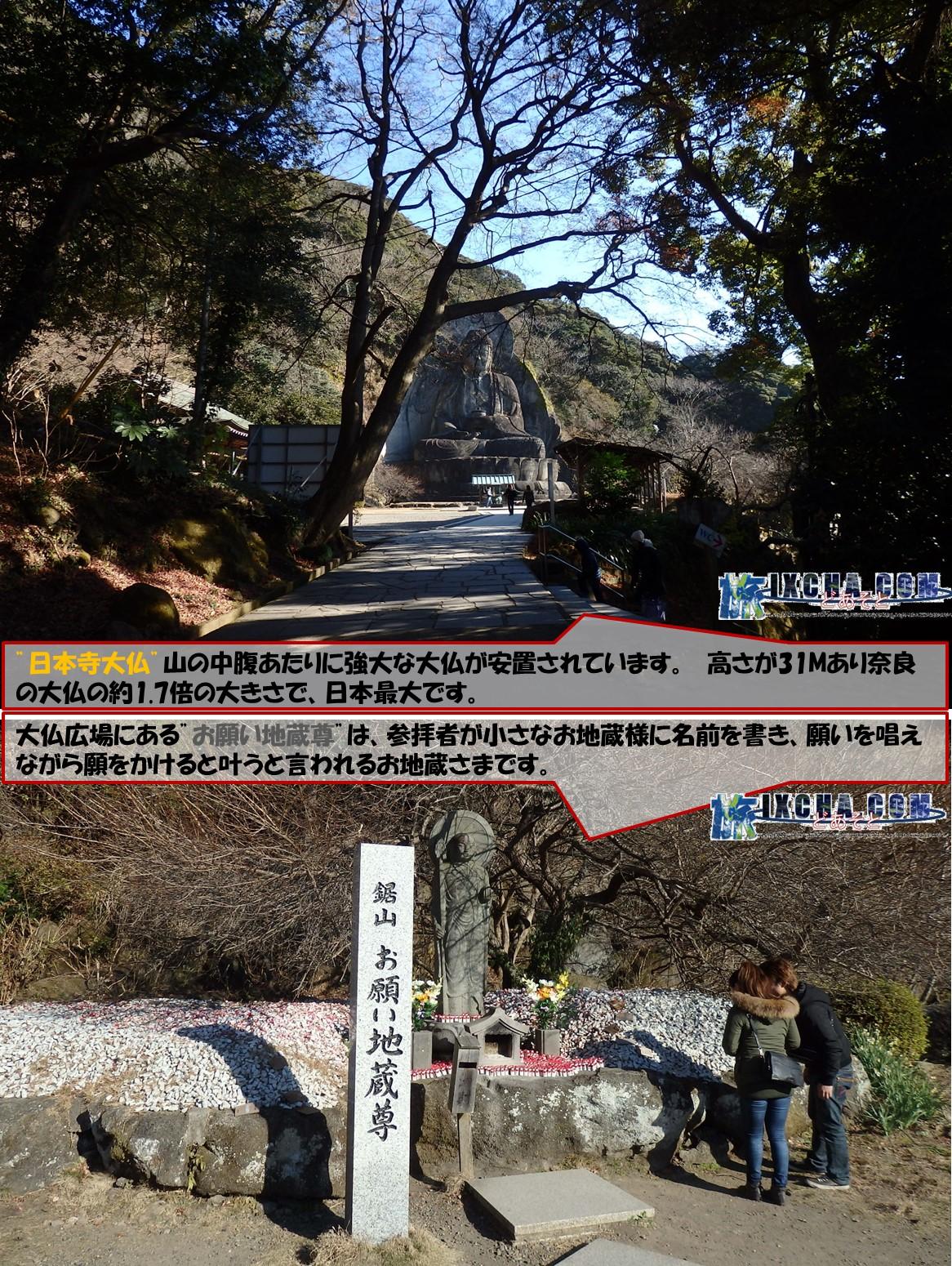 """""""日本寺大仏""""山の中腹あたりに強大な大仏が安置されています。 高さが31Mあり奈良の大仏の約1.7倍の大きさで、日本最大です。 大仏広場にある""""お願い地蔵尊""""は、参拝者が小さなお地蔵様に名前を書き、願いを唱えながら願をかけると叶うと言われるお地蔵さまです。"""