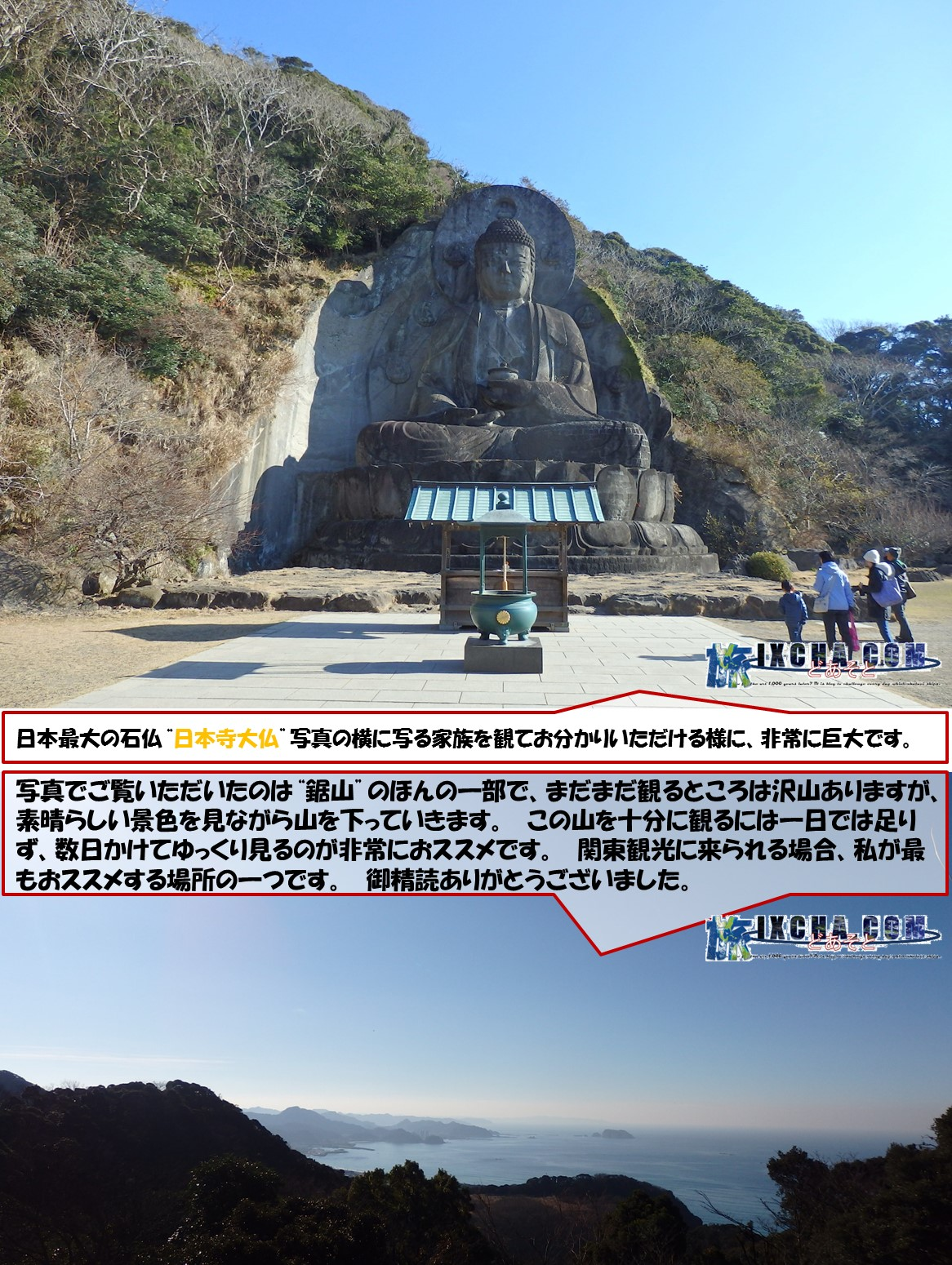 """日本最大の石仏""""日本寺大仏""""写真の横に写る家族を観てお分かりいただける様に、非常に巨大です。 写真でご覧いただいたのは""""鋸山""""のほんの一部で、まだまだ観るところは沢山ありますが、素晴らしい景色を見ながら山を下っていきます。 この山を十分に観るには一日では足りず、数日かけてゆっくり見るのが非常におススメです。 関東観光に来られる場合、私が最もおススメする場所の一つです。 御精読ありがとうございました。"""