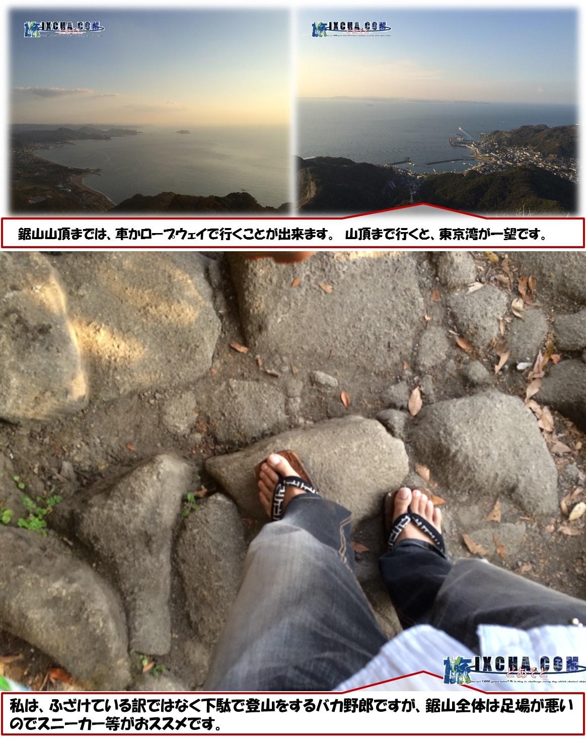 鋸山山頂までは、車かロープウェイで行くことが出来ます。 山頂まで行くと、東京湾が一望です。 私は、ふざけている訳ではなく下駄で登山をするバカ野郎ですが、鋸山全体は足場が悪いのでスニーカー等がおススメです。