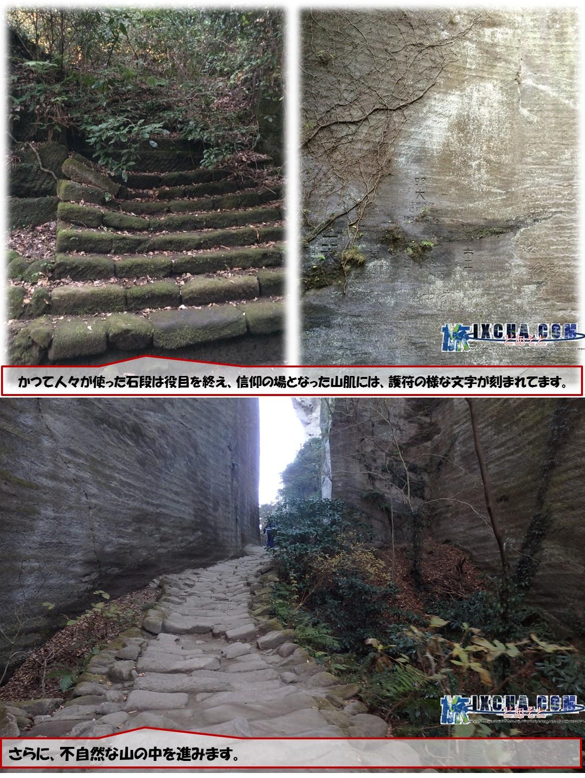 かつて人々が使った石段は役目を終え、信仰の場となった山肌には、護符の様な文字が刻まれてます。 さらに、不自然な山の中を進みます。