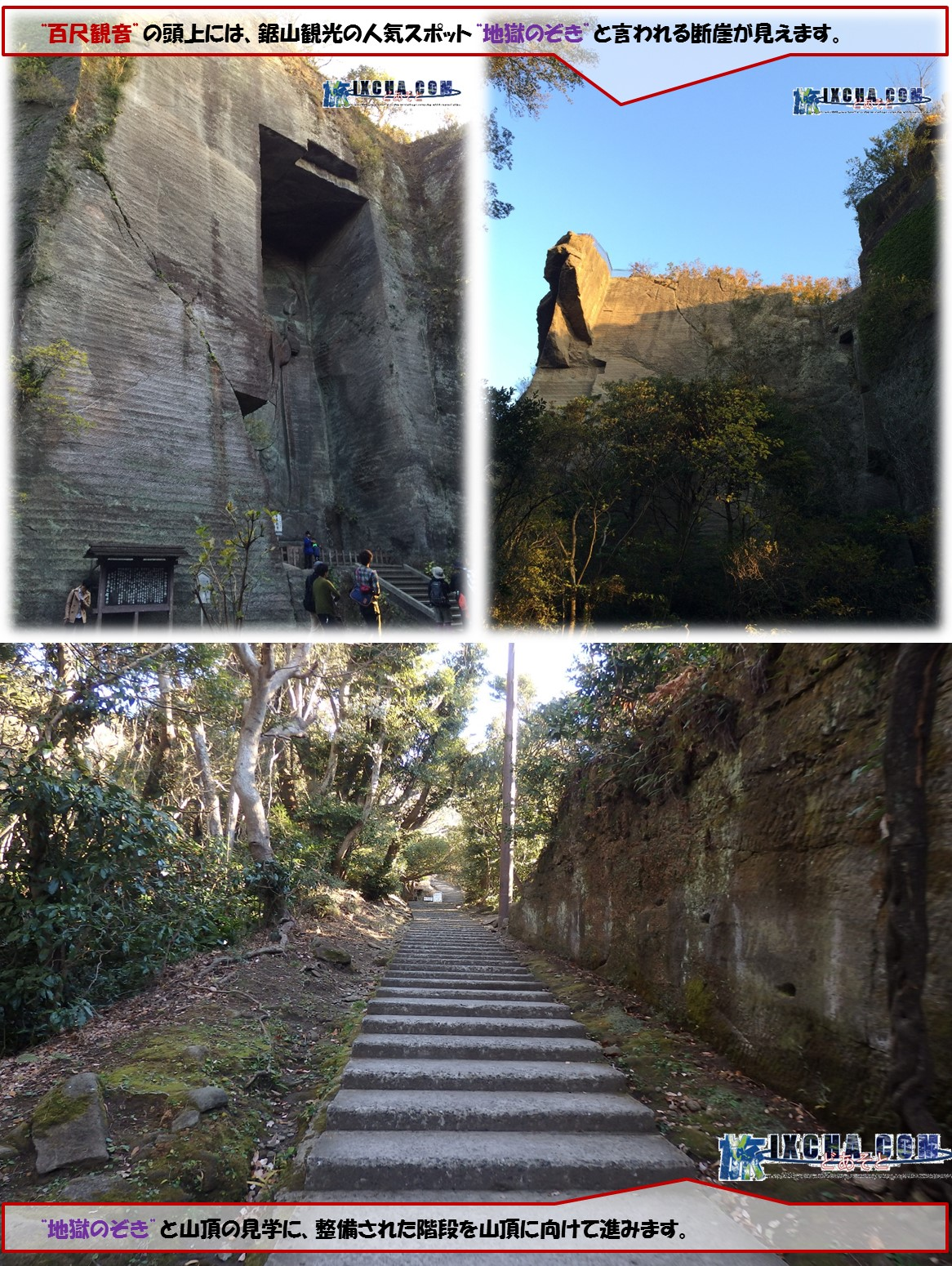 """""""百尺観音""""の頭上には、鋸山観光の人気スポット""""地獄のぞき""""と言われる断崖が見えます。  """"地獄のぞき""""と山頂の見学に、整備された階段を山頂に向けて進みます。"""