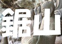 千葉県富津市にある神宿る神秘の産業遺跡『鋸山』を徹底解説!!