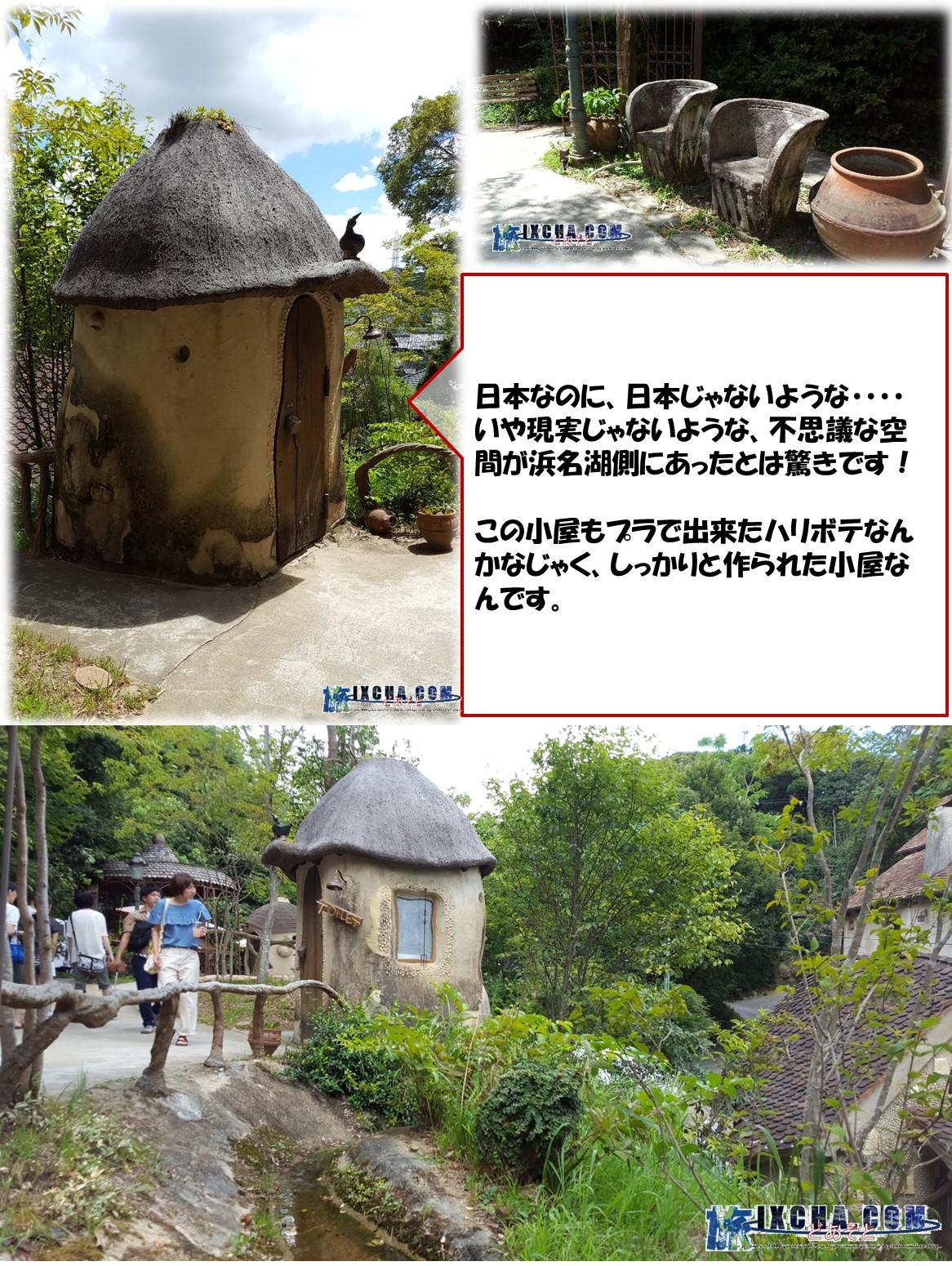 日本なのに、日本じゃないような・・・・いや現実じゃないような、不思議な空間が浜名湖側にあったとは驚きです!この小屋もプラで出来たハリボテなんかなじゃく、しっかりと作られた小屋なんです。