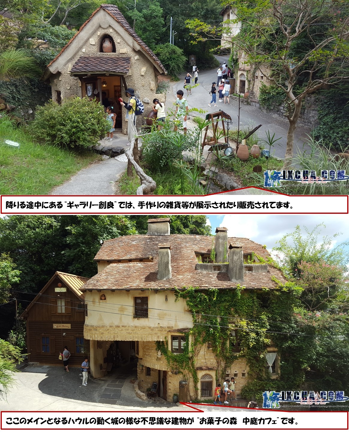 """降りる途中にある""""ギャラリー創良""""では、手作りの雑貨等が展示されたり販売されてます。 ここのメインとなるハウルの動く城の様な不思議な建物が """"お菓子の森 中庭カフェ""""です。"""