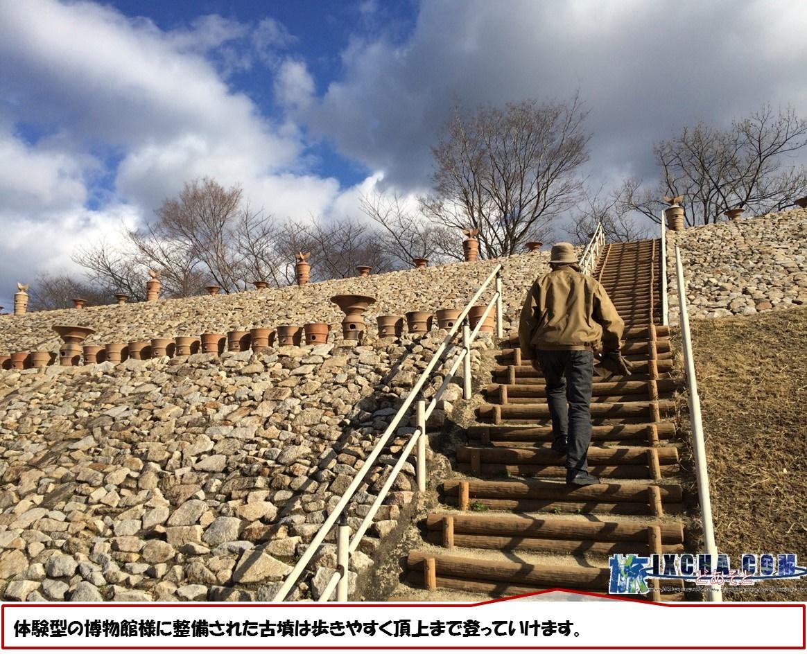 体験型の博物館様に整備された古墳は歩きやすく頂上まで登っていけます。