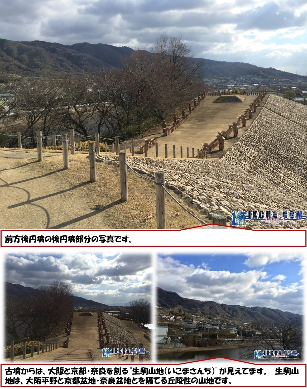 """前方後円墳の後円墳部分の写真です。 古墳からは、大阪と京都・奈良を割る""""生駒山地(いこまさんち)""""が見えてます。 生駒山地は、大阪平野と京都盆地・奈良盆地とを隔てる丘陵性の山地です。"""