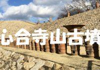 """写真で観る17枚で観る、再現された古代日本の遺跡""""心合寺山古墳""""への行き方"""