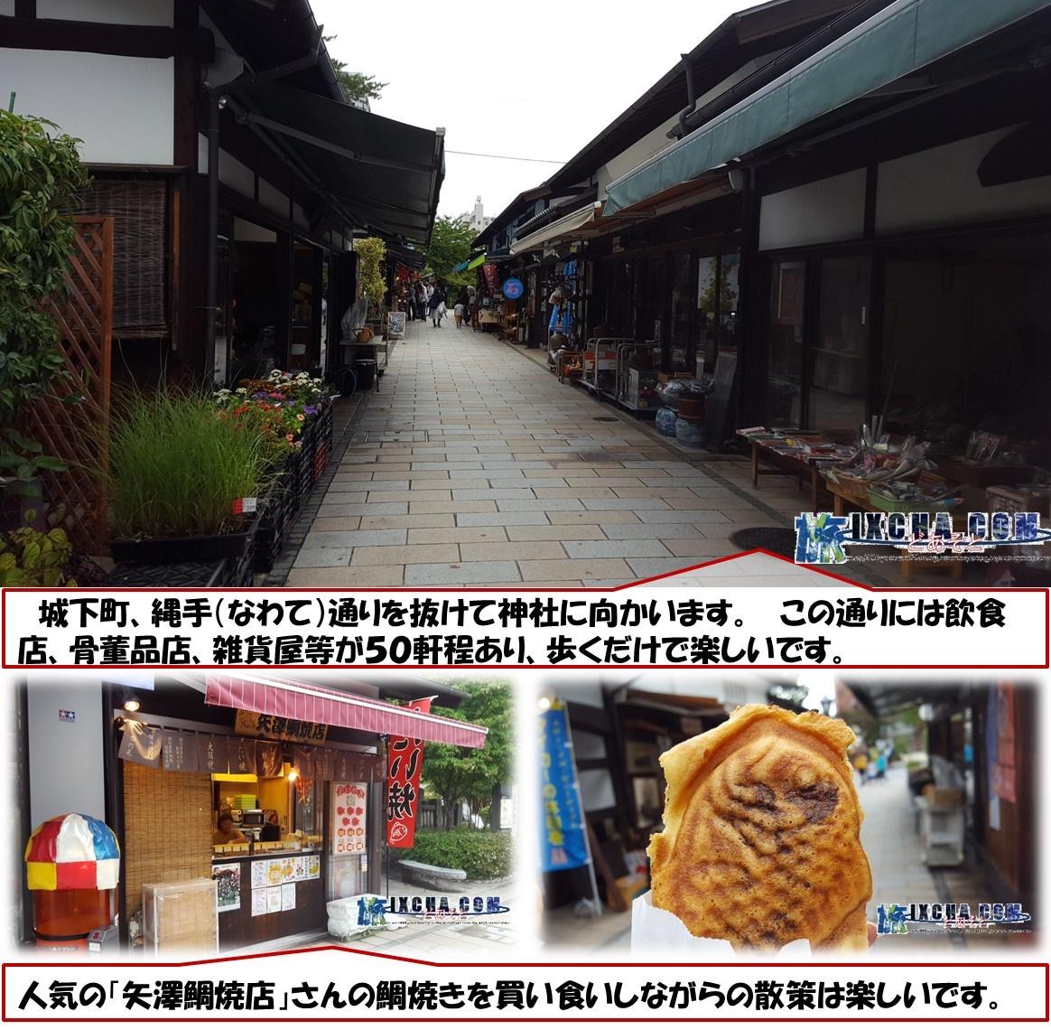 城下町、縄手(なわて)通りを抜けて神社に向かいます。 この通りには飲食店、骨董品店、雑貨屋等が50軒程あり、歩くだけで楽しいです。 人気の「矢澤鯛焼店」さんの鯛焼きを買い食いしながらの散策は楽しいです。