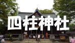 """【写真で観る】松本城観光に行くならパワースポットとして大人気の""""四柱神社""""にも行こう!"""