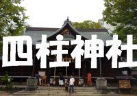 """松本城観光に行くならパワースポットとして大人気の""""四柱神社""""にも行こう!"""
